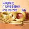 H62环保黄铜棒,H68黄铜线,H65环保黄铜排